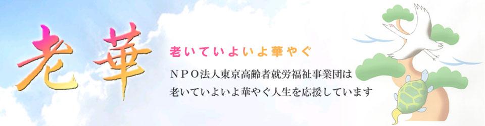 NPO法人東京高齢者就労福祉事業団
